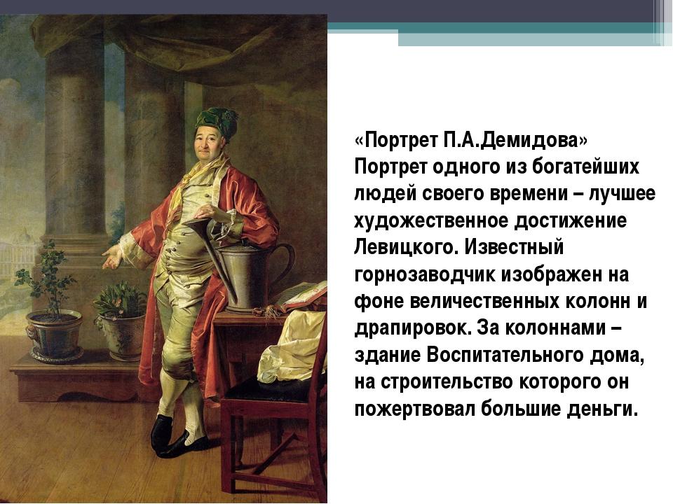 «Портрет П.А.Демидова» Портрет одного из богатейших людей своего времени – лу...