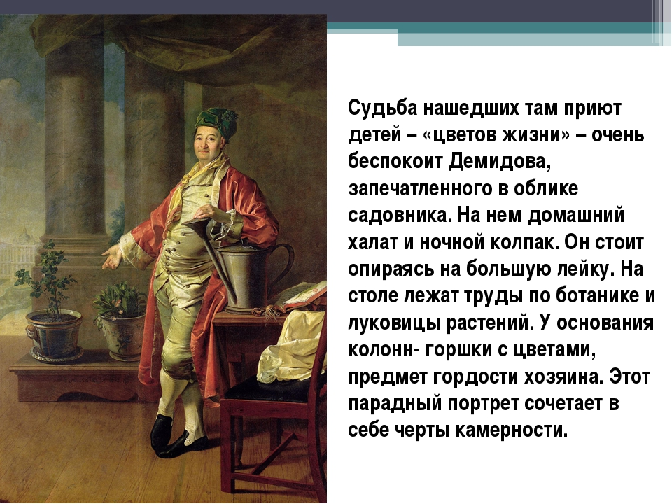Судьба нашедших там приют детей – «цветов жизни» – очень беспокоит Демидова,...