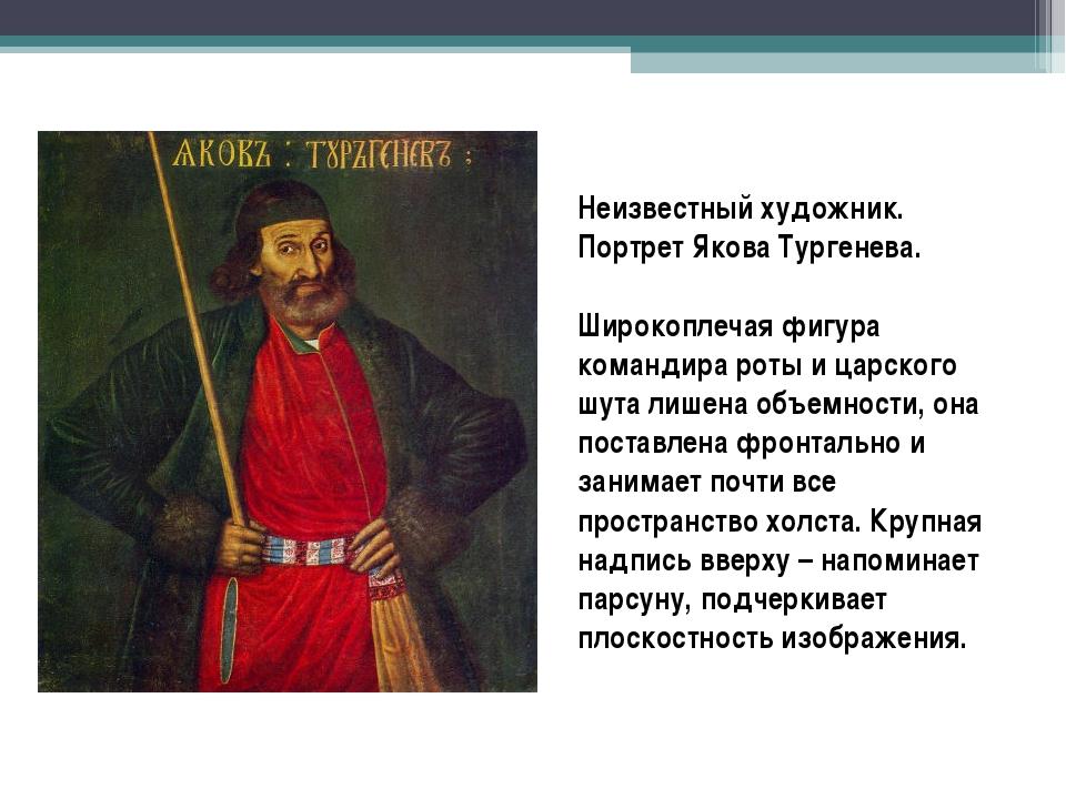 Неизвестный художник. Портрет Якова Тургенева. Широкоплечая фигура командира...