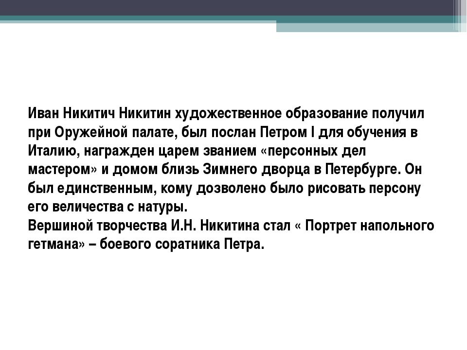 Иван Никитич Никитин художественное образование получил при Оружейной палате,...