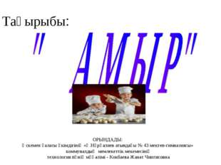 Тақырыбы: ОРЫНДАДЫ: Өскемен қаласы әкімдігінің «Қ.Нұрғалиев атындағы № 43 мек