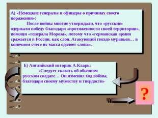 Б) Английский историк А.Кларк: «Следует сказать об обычном русском солдате…