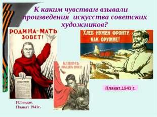 К каким чувствам взывали произведения искусства советских художников? И.Тоидз