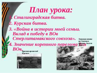 План урока: 1. Сталинградская битва. 2. Курская битва. 3. «Война в истории мо