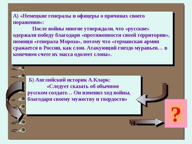 Б) Английский историк А.Кларк: «Следует сказать об обычном русском солдате…...