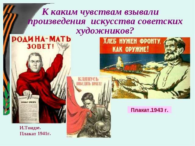 К каким чувствам взывали произведения искусства советских художников? И.Тоидз...