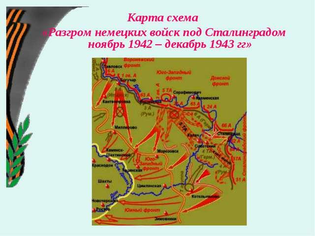 Карта схема «Разгром немецких войск под Сталинградом ноябрь 1942 – декабрь 19...