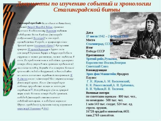 Документы по изучению событий и хронологии Сталинградской битвы Дата 17 июля...