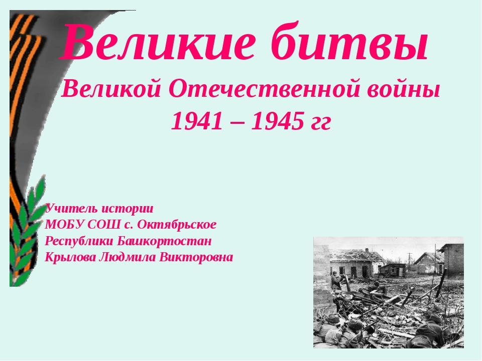 Великие битвы Великой Отечественной войны 1941 – 1945 гг Учитель истории МОБУ...