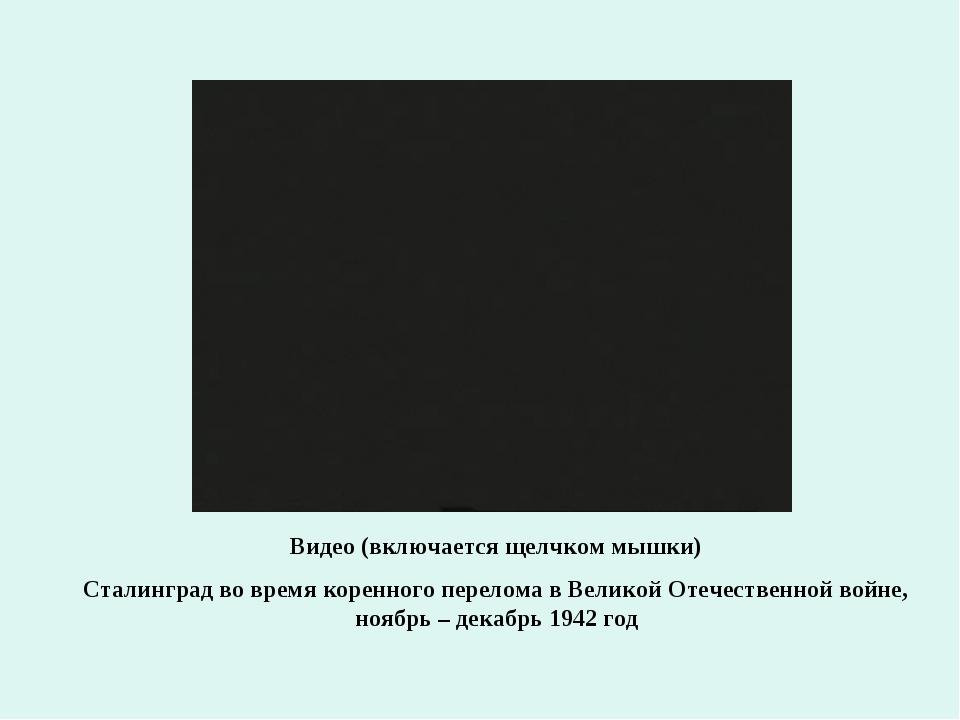 Видео (включается щелчком мышки) Сталинград во время коренного перелома в Вел...