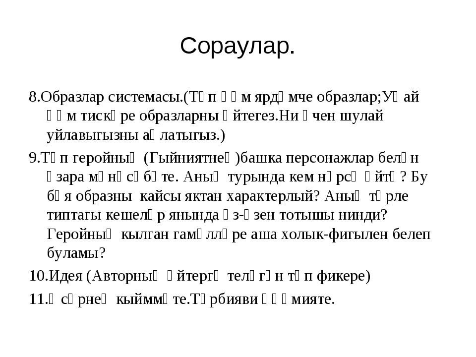 Сораулар. 8.Образлар системасы.(Төп һәм ярдәмче образлар;Уңай һәм тискәре обр...