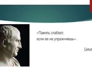 «Память слабеет, если ее не упражняешь». Цицерон