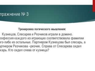 Упражнение № 3 Тренировка логического мышления: Кузнецов, Слесарев и Резчико