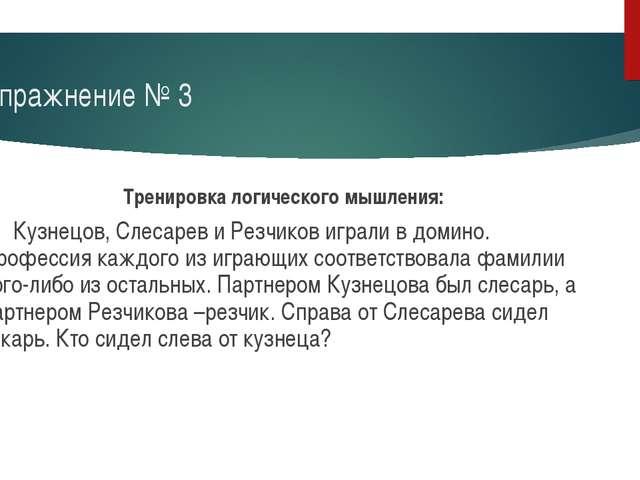 Упражнение № 3 Тренировка логического мышления: Кузнецов, Слесарев и Резчико...