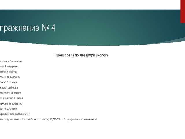 Упражнение № 4 Тренировка по Лезеру(психолог): 1 украинец 2экономика 3 каша 4...