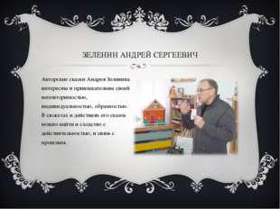 Авторские сказки Андрея Зеленина интересны и привлекательны своей неповторимо