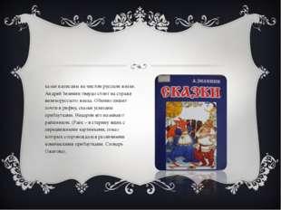 Сказки написаны на чистом русском языке. Андрей Зеленин твердо стоит на страж