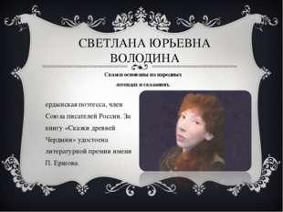 чердынская поэтесса, член Союза писателей России. За книгу «Сказки древней Че