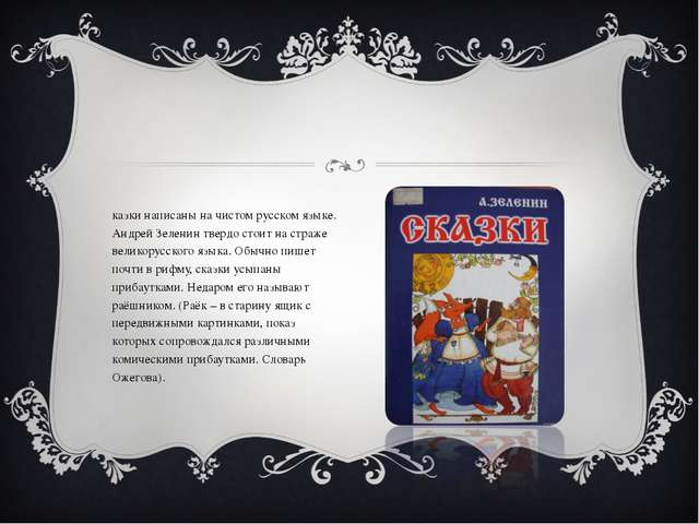 Сказки написаны на чистом русском языке. Андрей Зеленин твердо стоит на страж...