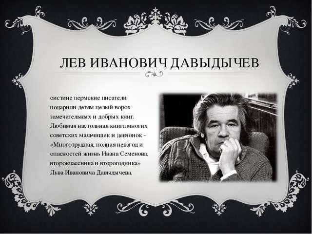 Поистине пермские писатели подарили детям целый ворох замечательных и добрых...