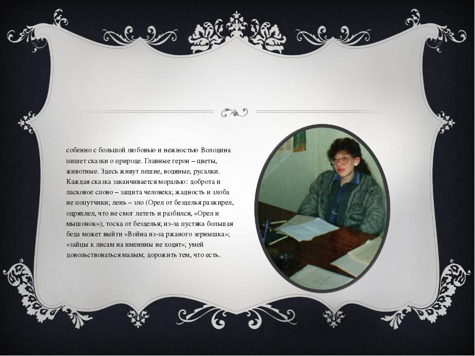 Особенно с большой любовью и нежностью Володина пишет сказки о природе. Главн...