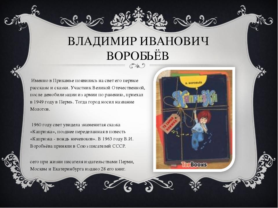 . Именно в Прикамье появились на свет его первые рассказы и сказки. Участник...