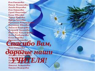 Роза Рашитовна Разиля Исмагиловна Халида Бикисовна Роза Латыповна Сергей Нико
