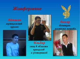 Линар Донжуан местного пошиба Ильдар спец в области приколов и розыгрышей Айт