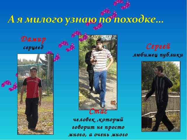 Сергей любимец публики Дамир серцеед Стас человек ,который говорит не просто...