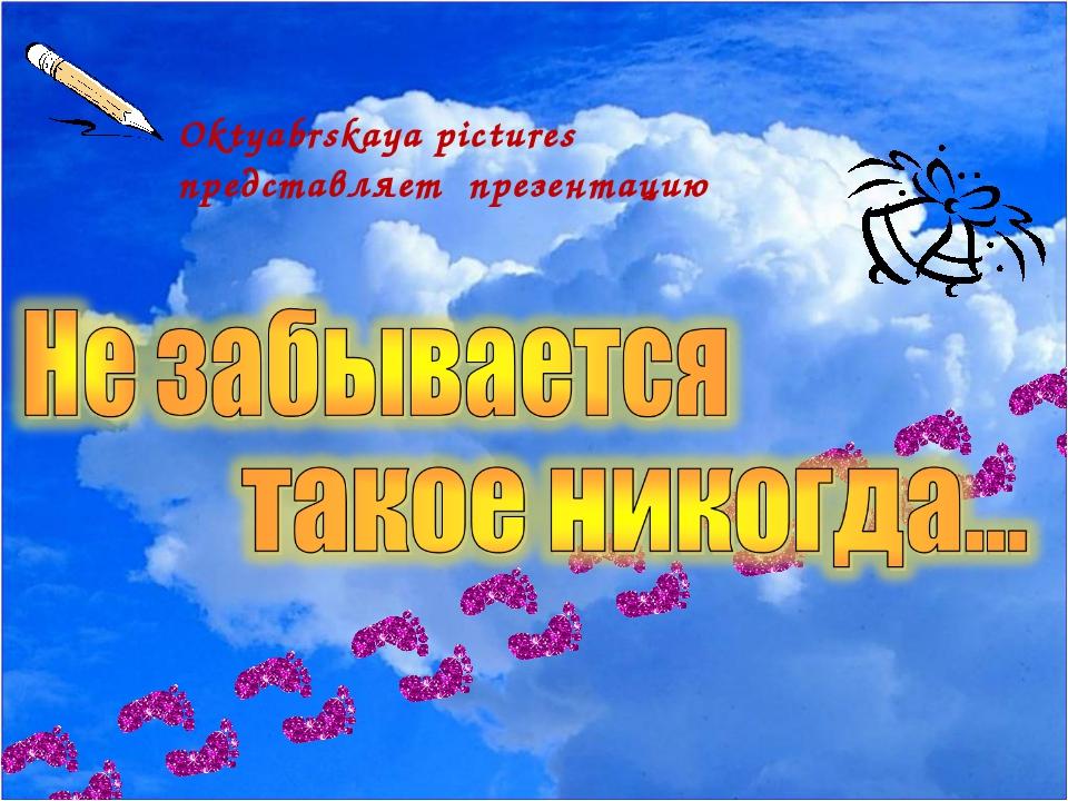 Oktyabrskaya pictures представляет презентацию