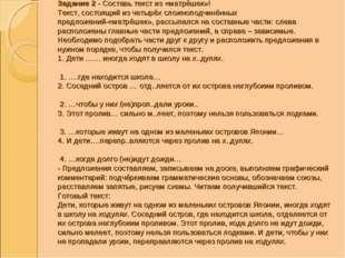 Задание 2- Составь текст из «матрёшек»! Текст, состоящий из четырёх сложнопо