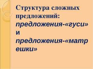 Структура сложных предложений: предложения-«гуси» и предложения-«матрешки»