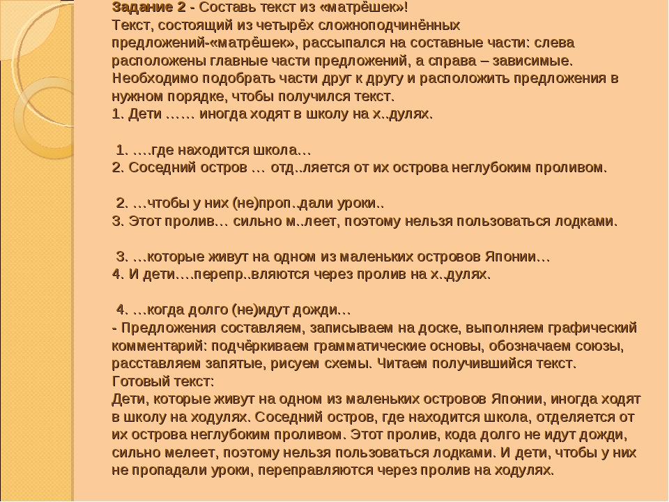 Задание 2- Составь текст из «матрёшек»! Текст, состоящий из четырёх сложнопо...