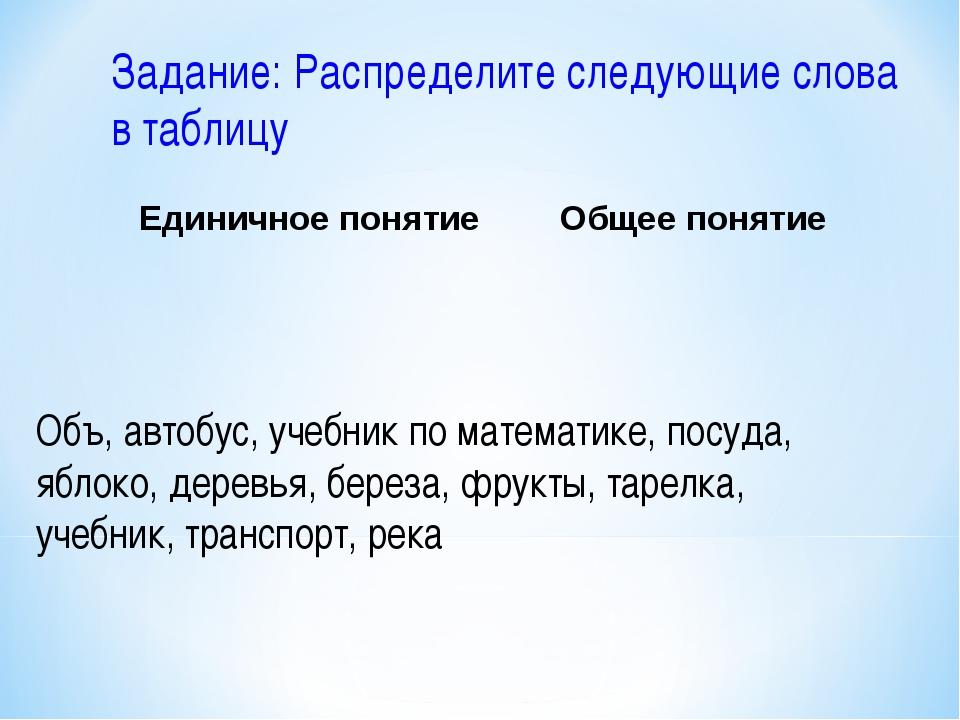 Задание: Распределите следующие слова в таблицу Объ, автобус, учебник по мате...