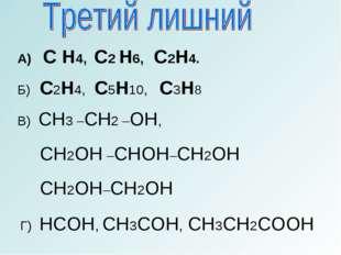 А) C H4, C2 H6, C2H4. Б) С2Н4, С5Н10, С3Н8 СН3 –СН2 –ОН, СН2ОН –СНОН–СН2ОН СН
