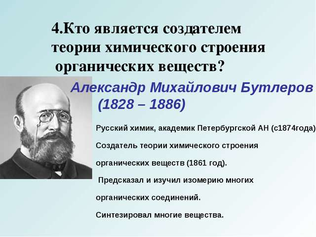 4.Кто является создателем теории химического строения органических веществ? Р...