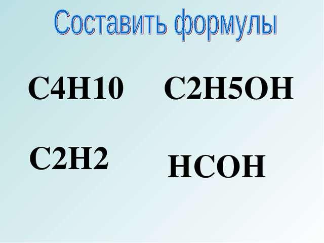 C4H10 C2H2 C2H5OH HCOH