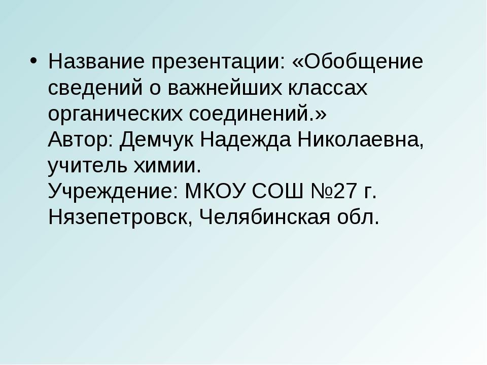 Название презентации: «Обобщение сведений о важнейших классах органических со...