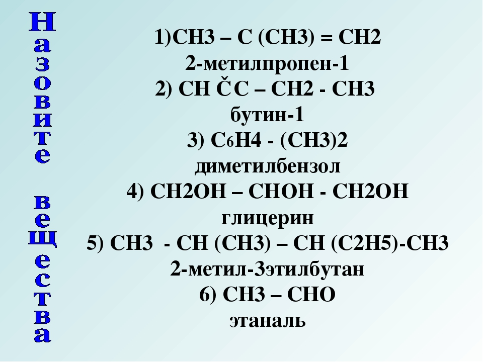 1)CH3 – C (CH3) = CH2 2-метилпропен-1 2) CH ≡ C – CH2 - CH3 бутин-1 3) C6H4 -...