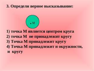 3. Определи верное высказывание: 1) точка М является центром круга 2) точка М