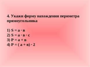 4. Укажи форму нахождения периметра прямоугольника 1) S = а · в 2) S = а · в