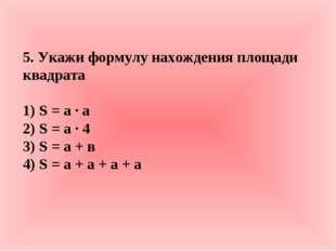 5. Укажи формулу нахождения площади квадрата 1) S = а · а 2) S = а · 4 3) S =