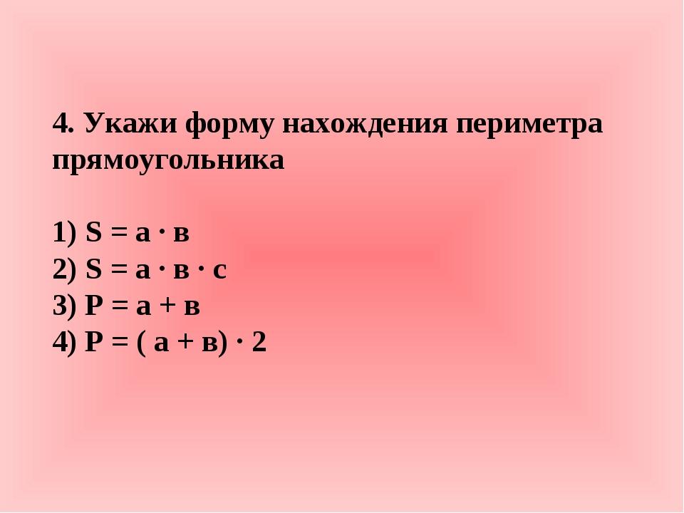 4. Укажи форму нахождения периметра прямоугольника 1) S = а · в 2) S = а · в...