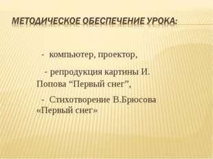 """- компьютер, проектор, - репродукция картины И. Попова """"Первый снег"""", - Стих"""