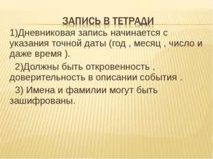 1)Дневниковая запись начинается с указания точной даты (год , месяц , число и