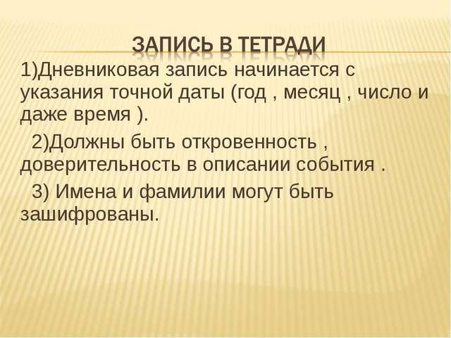 1)Дневниковая запись начинается с указания точной даты (год , месяц , число и...