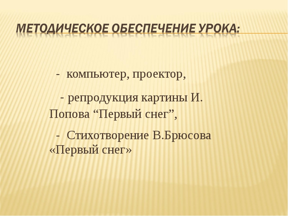 """- компьютер, проектор, - репродукция картины И. Попова """"Первый снег"""", - Стих..."""