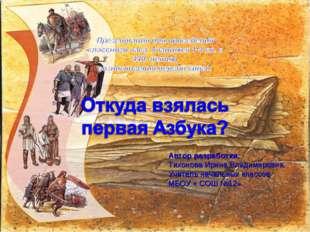 Автор разработки: Тихонова Ирина Владимировна. Учитель начальных классов МБО