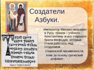 Император Михаил направил в Русь греков – учёного Константина и его старшего