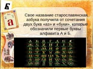 Свое название старославянская азбука получила от сочетания двух букв «аз» и